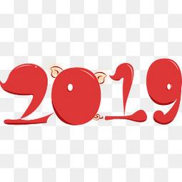 新年2019数字艺术字体