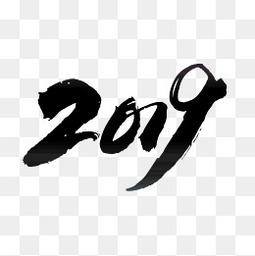 2019猪年艺术字体设计