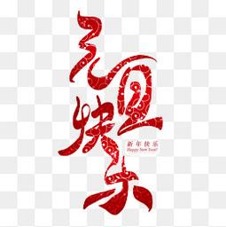 元旦快乐创意艺术字