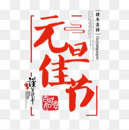 元旦佳节创意字艺术字黄色中国传