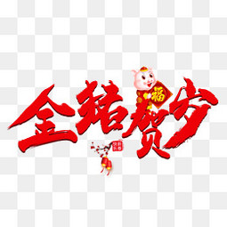 元旦节艺术字