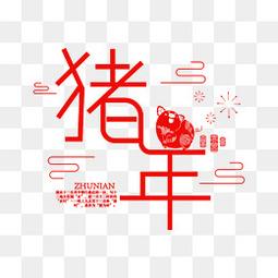 2019年红色新年矢量艺术字