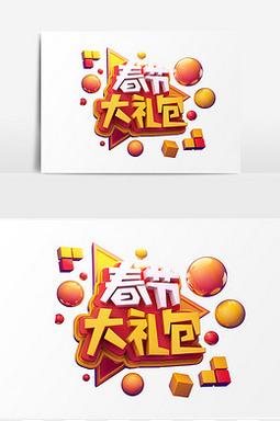 C4D创意立体字体模型 春节大礼包