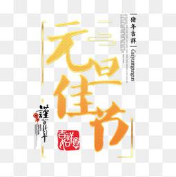 元旦佳节创意字艺术字黄色中国艺术字