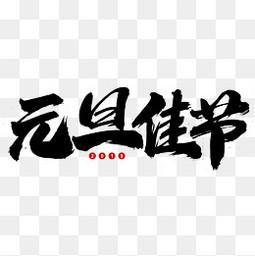 元旦佳节艺术字体