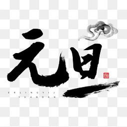 2019元旦春节毛笔字元旦