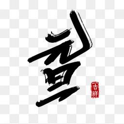 元旦佳节黑色毛笔艺术字