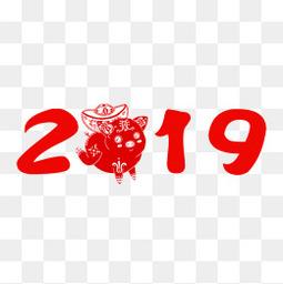 2019卡通艺术字