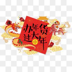 2018办年货过大年春节海报设计