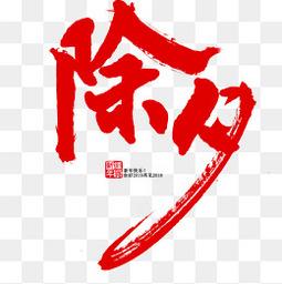 红色除夕毛笔字书法字艺术字