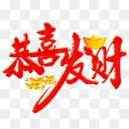 恭喜发财红色金元宝春节艺术字