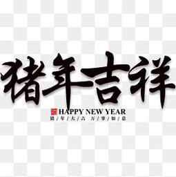 猪年吉祥黑色春节艺术字