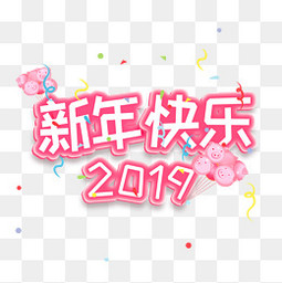 春节新年快乐粉色可爱卡通艺术字
