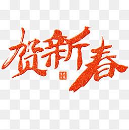 贺新春红色闪光喜庆春节