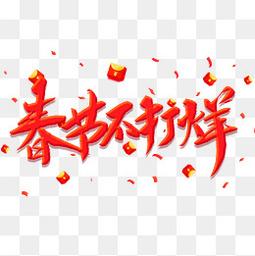 红色春节不打烊促销电商艺术字