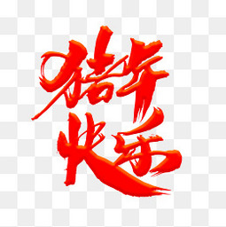 猪年快乐红色春节艺术字