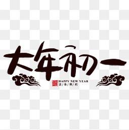 新年春节除夕过年大年初一