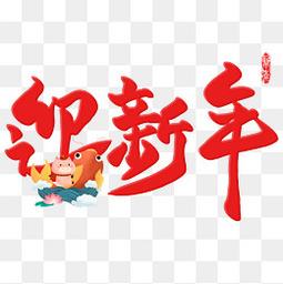 迎新年红色锦鲤猪春节