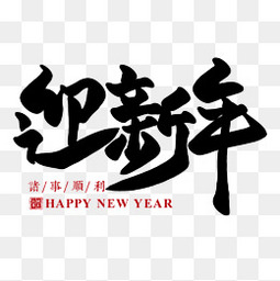 迎新年黑色艺术字春节