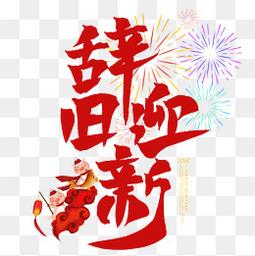 辞旧迎新新年春节红色烟花
