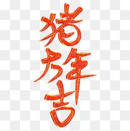 猪年大吉新春新年春节除夕过年