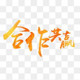 合作共赢金红色企业文化