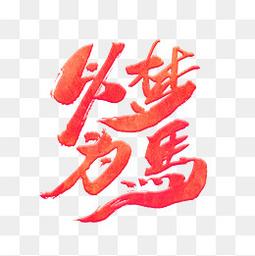红黄色以梦为马企业文化