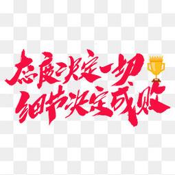 红色企业文化奖杯毛笔字