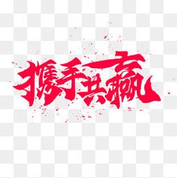 红色携手共赢企业文化艺术字