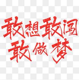红色梦想励志企业文化