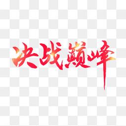 决战巅峰红色闪光企业文化
