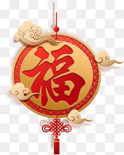 祥云福字时尚狗年春节中国传统剪