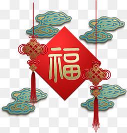春节喜庆福字