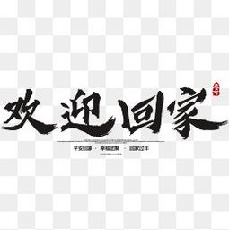 春节欢迎回家过年艺术字