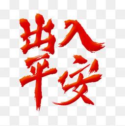 出入平安春节回家过年艺术字
