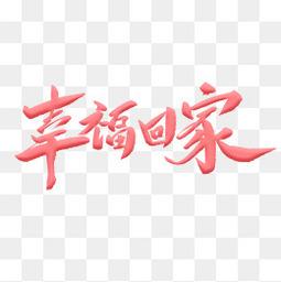 幸福回家春节回家过年艺术字