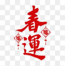 春运春节回家过年艺术字