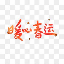 暖心春运春节回家过年艺术字