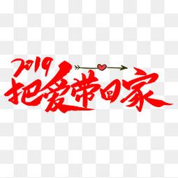 春节回家过年把爱带回家艺术字