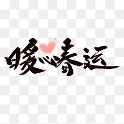 暖心春运春节回家过年爱心艺术字