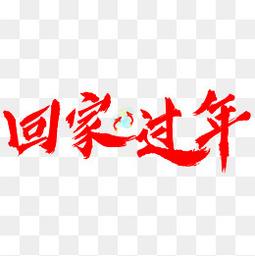 锦鲤红色春节回家过年艺术字