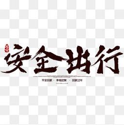 春节回家过年安全出行艺术字