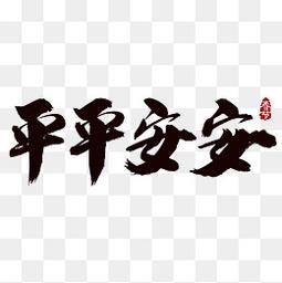 平平安安春节回家过年艺术字