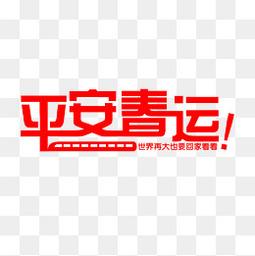 红色平安春运春节回家过年艺术字