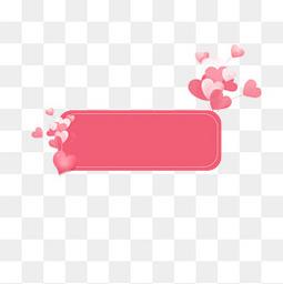 粉色边框标签