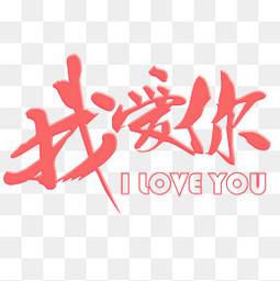 我爱你情人节粉色