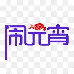 元宵节紫色闹元宵祥云艺术字