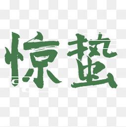 农历二十四节气惊蛰艺术字