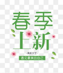 春季上新粉红主题艺术字