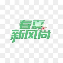 春夏新风尚电商艺术字